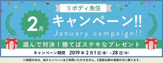 1月キャンペーン!!外れ無し!新年のおみくじ!